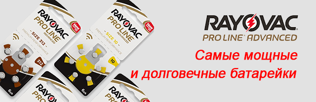 rayovac_proline_advanced