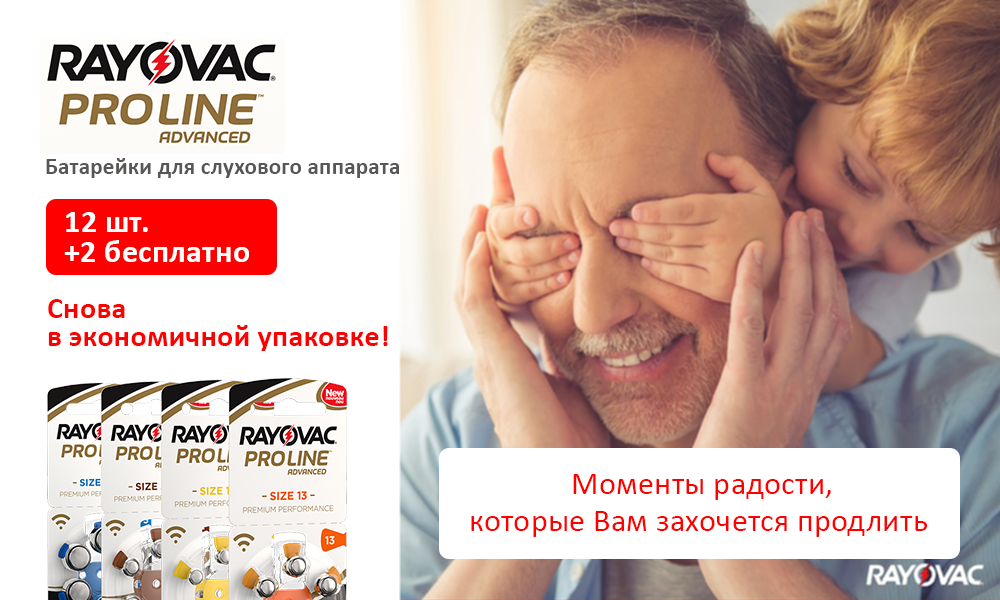 Rayovac_Proline_Advanced_12_2