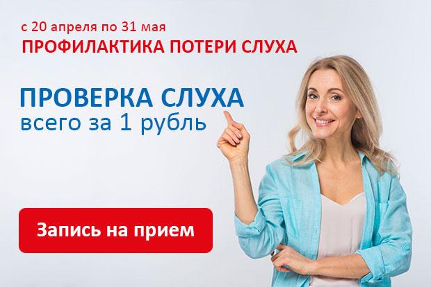 Проверить слух в Минске