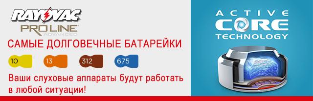 sluhovie_batareiki_rayovac_proline
