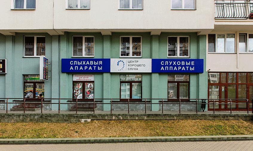 Филиал Минск, ул. Авакяна, 19 (метро 'Ковальская слобода') | Слайд 8