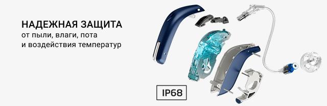 Слуховые аппараты с защитой от влаги