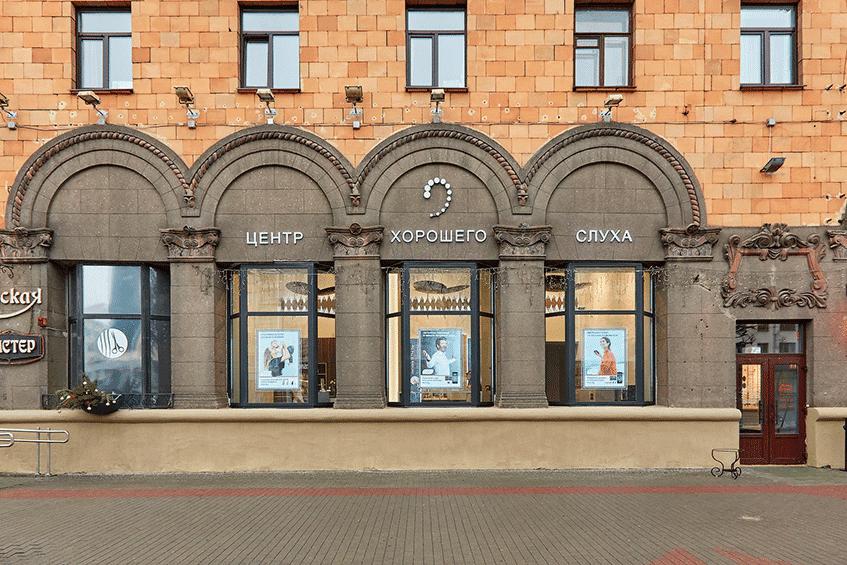 Филиал Минск, пр-т Независимости, 83 (метро 'Академия наук') | Слайд 6