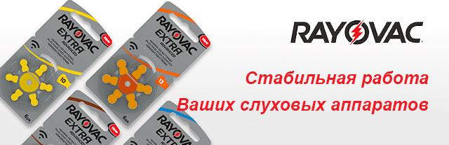 rayovac_extra_hearing_baterries