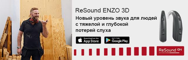 resound_enzo_3d