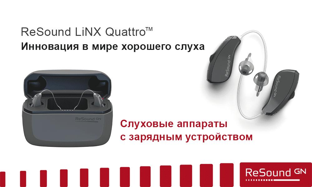 Слуховые аппараты с зарядным устройством