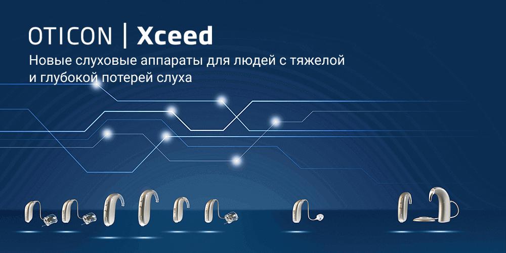 Oticon Xceed — самый мощный слуховой аппарат в мире