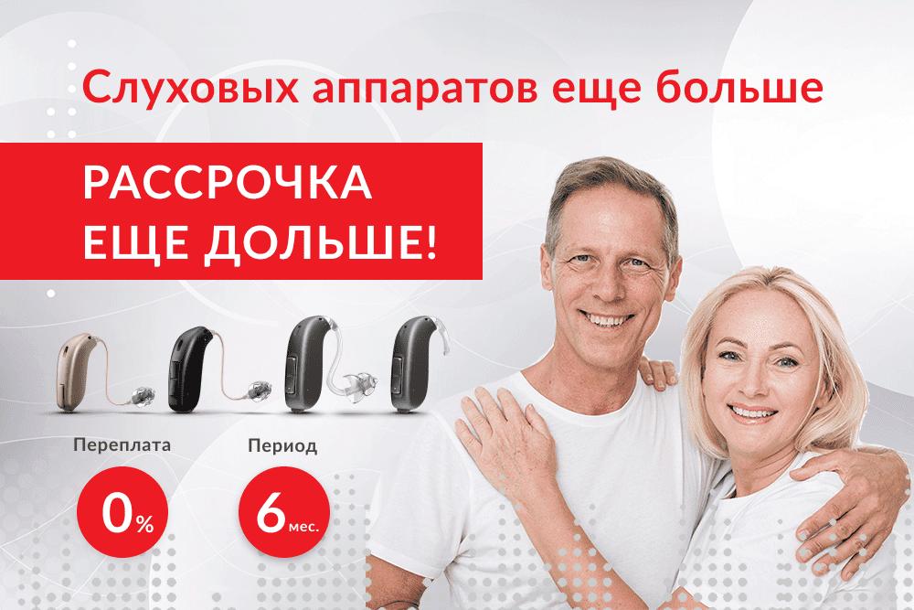 Купить слуховой аппарат в рассрочку на полгода