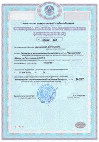 Лицензия-февраль-2020-1