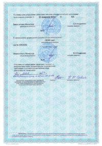 Лицензия-февраль-2020-2