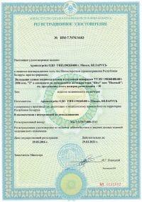 регистрационное-ИУВ_20200730_0002-1