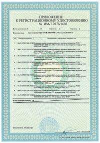 регистрационное-ИУВ_20200730_0002-2