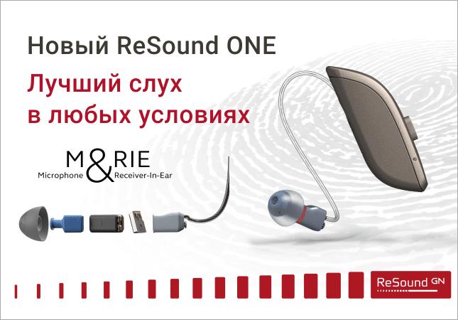 Новый ReSound ONE — лучший слух в любых условиях