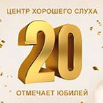«Центр хорошего слуха» отмечает 20-летие!